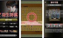 iPhone/iPadアプリセール 2016/7/31 – 『羽生将棋』シリーズ3作品などが無料に