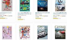 7/20まで、アマゾン/Kindleストアで『70%OFF 三栄書房70周年記念セール』開催中 #電子書籍