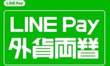 スマートフォンだけで行える『LINE Pay 外貨両替』サービス提供開始、キャンペーン