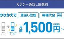 ソフトバンク、「ガラケー通話し放題割」提供開始/一部機種は実質0円・月額料金ほか