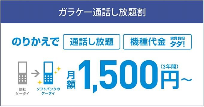 softbank-news-20170702