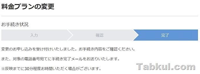 softbank-otoku-keitai.net-20170719.10