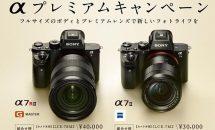 7/31まで、ソニー製カメラ・レンズ購入で最大3万円キャッシュバック/17夏αプレミアムキャンペーン