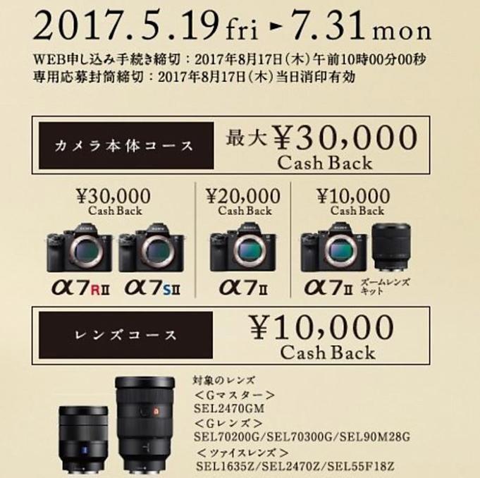 sony-camp-20170721.1