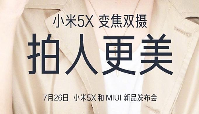 xiaomi-news-20170719