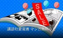 Google Play、多数のマンガが無料or値下げ「講談社夏電書」キャンペーン実施中