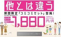 期間限定の『IIJmio コミコミセット』発表、スマホ代金+通話SIM+データ定額=月額1880円~など料金