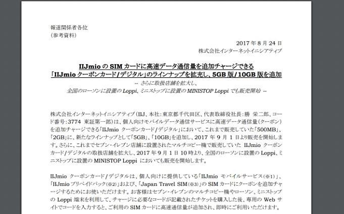 IIJmio-news-20170824.1