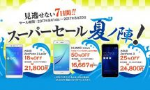 Huawei novaやZenFone 3など最大50%OFFに、NifMo「スーパーセール夏ノ陣」開催中(8/20まで)