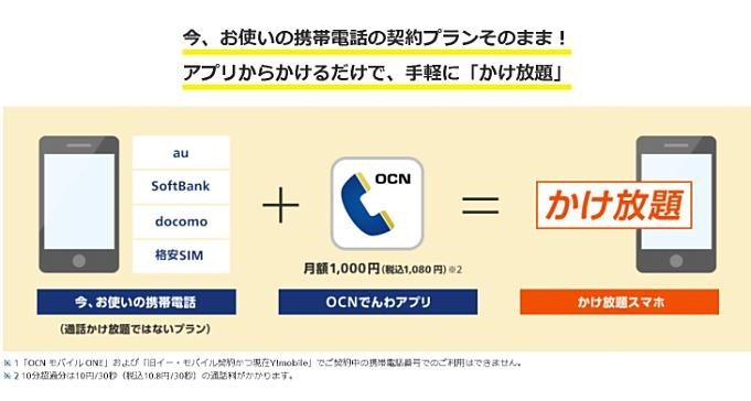 OCN-news-20170824.1