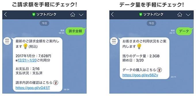 Softbank-Line-news-20170810.2