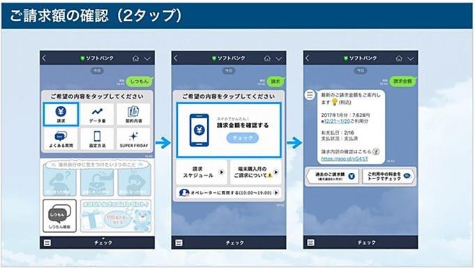 Softbank-Line-news-20170810