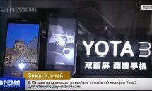 両面ディスプレイ『YotaPhone 3』の短いハンズオン動画、紹介ムービーも