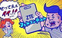 ZTEジャパン、フォトコンテスト「ZTE(ぜってえイイ)BLADE V8でボケ写真を撮りたい!」発表―BLADE V8などが特典