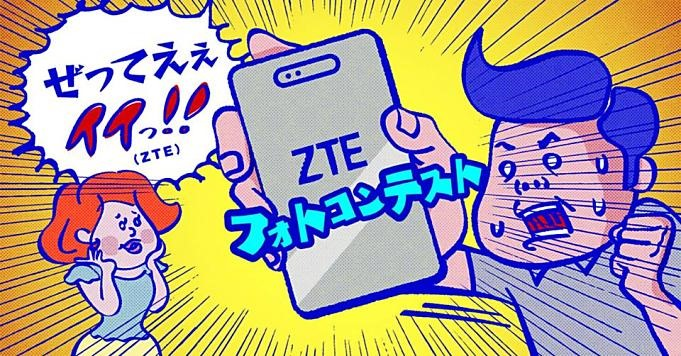 ZTE-Camp-20170808