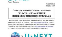 BIGLOBE SIMで「U-NEXT」が見放題に、エンタメフリー・オプション追加を発表