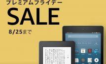 本日限り、アマゾンでFire/Kindleシリーズ最大7000円OFFクーポン配布中―3980円~