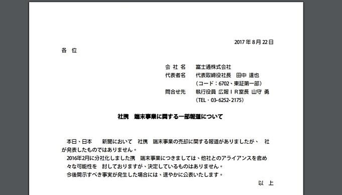 fujitsu-press-20170822