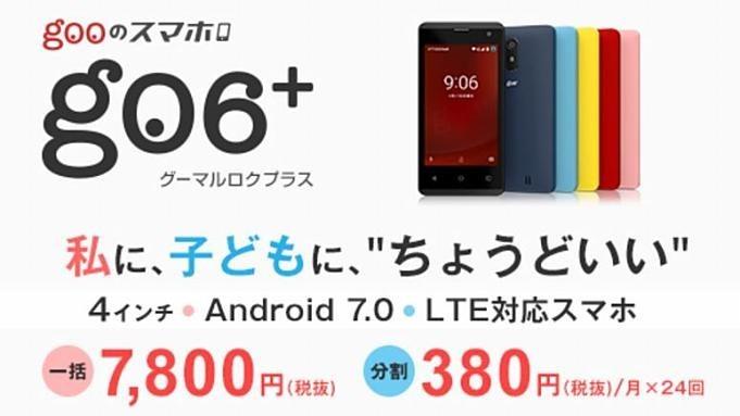 g06plus-01