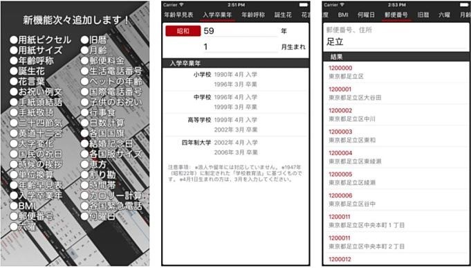 iOS-sale-201708.22