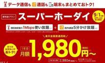 楽天モバイル、1Mbpsデータ無制限+通話5分無料『スーパーホーダイ』発表―月額料金ほか