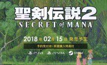 スクウェア・エニックス、『聖剣伝説2 シークレット オブ マナ』発表―価格・発売日・ティザー動画
