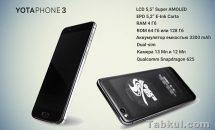 2面ディスプレイ『YotaPhone 3』発表、スペック・価格・発売日