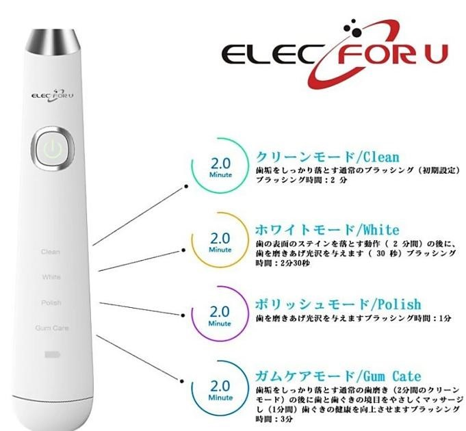 ElecForU-haburashi.1