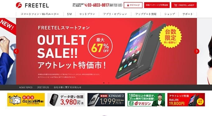 FREETEL-website-20170926