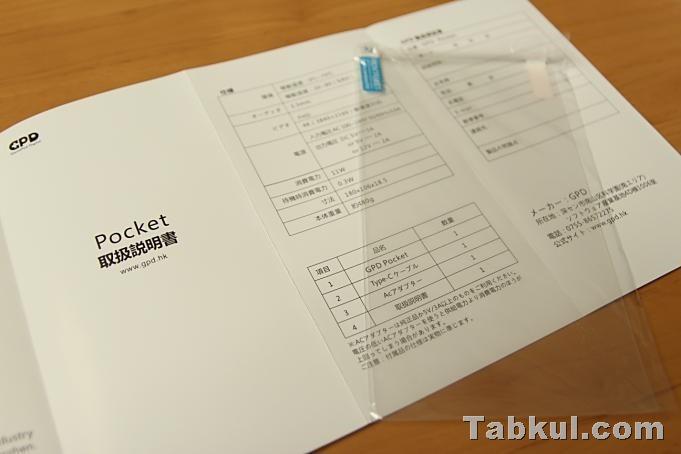 GPD-Pocket-Tabkul.com-Unboxing-IMG_5260