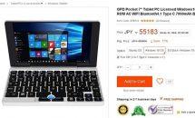 GPD Pocketが55183円に、最大50%OFFタブレット・ノートPCセール開催中 #geekbuying