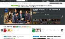 NHK、ネット受信料見送りへ:共同通信