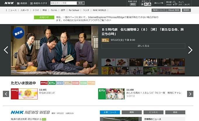 NHK-website-20170922