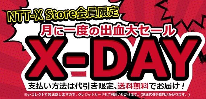NTT-X-Store-sale-20170921