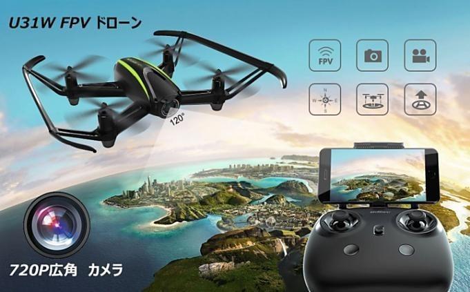 UDIRC-Drone-NAVIGATOR-U31W-Tabkul.com-Review.8