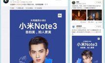 『Xiaomi Mi Note 3』も9月11日に発表へ、ティザー画像が公開