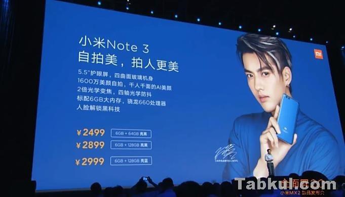 Xiaomi-Mi-Note-3-Live.18
