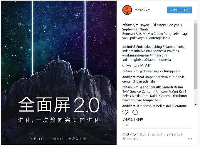Xiaomi-news-20170901