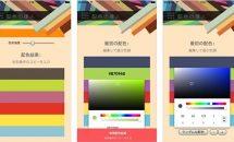 iPhone/iPadアプリセール 2017/9/6 – カラーコード・色見本『Color Pro – 配色の達人』などが無料に