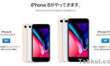 iPhone8/iPhone8Plusの日本価格が公開、発売日・予約開始の日時