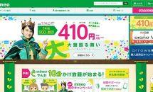 mineo、『大・大盤振る舞い12カ月900円割引キャンペーン』など4キャンペーンを開始