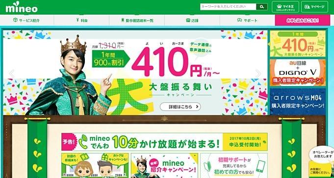 mineo-web-20170901