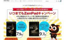 ASUSが買替えで9000円OFF、「いつまでもZenPadキャンペーン」実施中―Nexus7なども対象に
