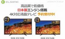 ノジマが低価格49型/55型4Kテレビを11月上旬に発売、価格・スペック・予約特典 #ELSONIC