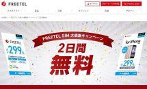 FREETEL SIM 大感謝デー 「2日間無料」キャンペーン開催を発表―特典内容
