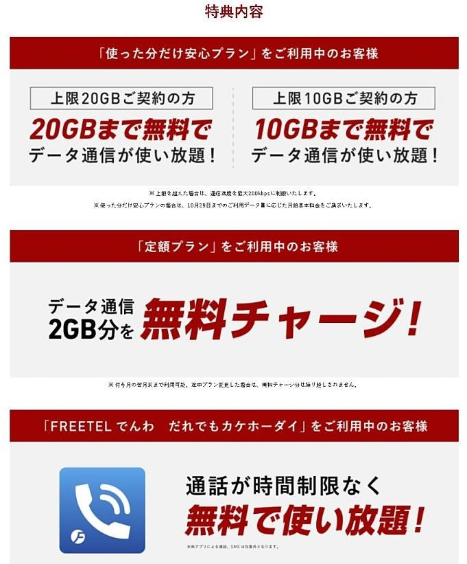 FREETEL-news-20171026.1