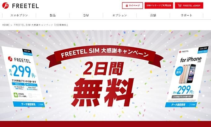 FREETEL-news-20171026
