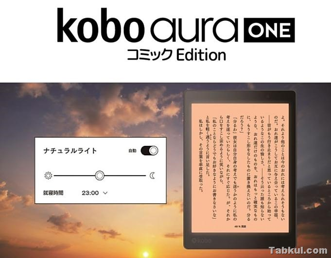 Kobo-Aura-ONE-comic-Edition.1