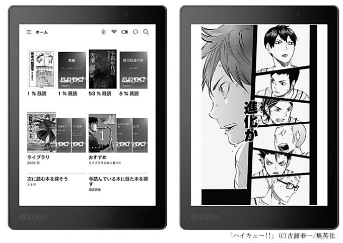 Kobo-Aura-ONE-comic-Edition