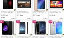 RAM4GB/5.5型『Xiaomi MI 5X』が24787円に値下げなど、Lightintheboxでホリデーシーズン向けセール開催中